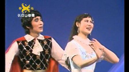 东北二人转《罗密欧与朱丽叶》黄晓娟 邢占名 铁岭团演出
