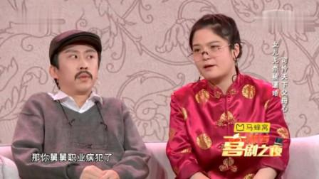 《逼婚计中计》蒋小涵 蒋易 刘胜瑛 小品搞笑剧本台词  台下笑成一片