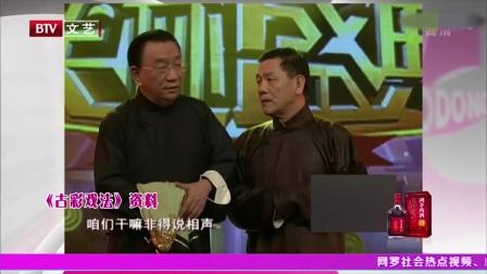 《古彩戏法》侯耀文相声台词剧本搞笑大全 太好笑了