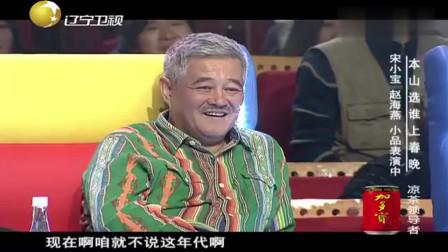 《碰瓷》宋小宝 赵海燕小品搞笑剧本台词 赵本山听完乐了