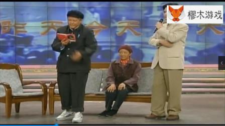 《昨天今天明天》赵本山 宋丹丹 春晚小品大全搞笑剧本台词 笑到肚子抽筋