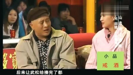《戒酒》刘小光 田娃小品搞笑剧本台词 笑到停不下来