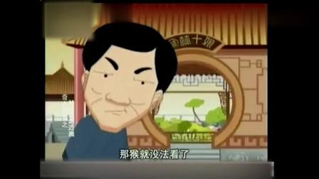 《并非讽刺近视眼》奇志 大兵经典动画相声台词剧本搞笑全集