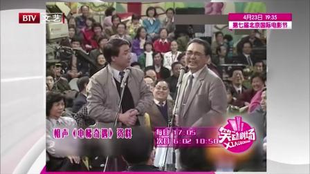 《电梯奇遇》姜昆 唐杰忠 春晚经典相声台词剧本搞笑大全免费下载