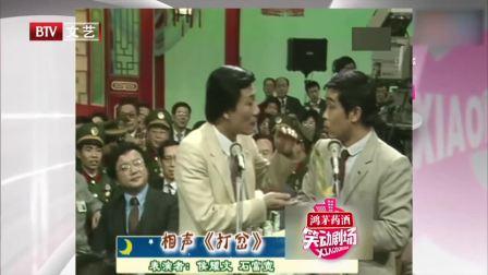 《打岔》石富宽 侯耀文 春晚相声下载mp3免费下载全集  让人爆笑连连