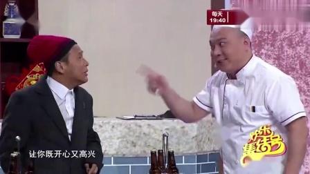 《烧烤》宋小宝 田娃 小品专辑视频免费下载 表演得太逗了