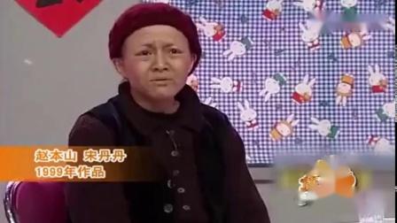 《老伴》赵本山和宋丹丹小品大全高清播放 台下观众笑倒一片