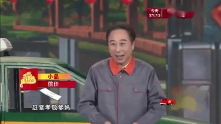 《信任》林永健 冯巩 春晚小品搞笑大全台词 让观众笑的刹不住
