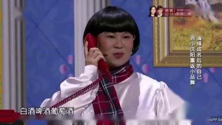 《不差钱2》 小沈阳  沈春阳 小品搞笑大全台词 让众人大笑不止