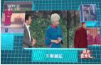 《综艺喜乐汇》 20200121