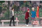 《综艺喜乐汇》 20200122