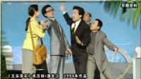 《五朵浪花》巩汉林 潘长江经典小品搞笑大全视频完整版免费下载 真让人忍俊不禁