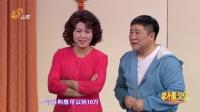 《借钱》刘流 闫学晶小品mp4下载免费网站 金句爆笑不断