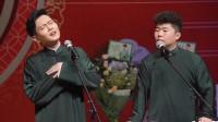 《迁坟》孟鹤堂 周九良搞笑相声大全 爆笑两人台词 观众乐得捧腹