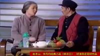 《钟点工》赵本山宋丹丹经典小品大全视频在线观看 观众笑得合不拢嘴