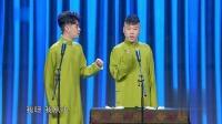 《他》张云雷杨九郎相声专场免费观看视频大全高清在线观看
