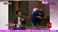 《戏迷》郭达侯耀文精品小品搞笑大全视频mp4免费下载 逗你乐翻天