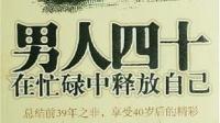 《男人四十》高亚麟宋晓峰小品全集免费观看 一句一个笑点