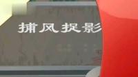 《捕风捉影》姜昆唐杰忠经典动画相声视频mp4免费下载 笑料十足