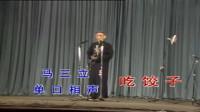 《吃饺子》马三立单口相声全集经典mp4免费下载 笑死个人咧