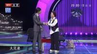 《如此包装》侯振鹏与赵丽蓉老师弟子演绎经典小品视频mp4免费下载