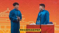 《御弟哥哥留下来好吗》孟鹤堂周九良第一次相声专场视频在线观看 观众笑不停