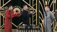 《旧曲新歌》张鹤伦杨九郎尚九熙德云斗笑社相声大全视频在线观看 太好笑了