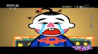 《学徒》刘宝瑞单口相声动画版视频mp4免费下载 句句是笑点
