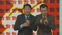 《踩脚》姜昆戴志诚春晚相声视频大全高清在线观看 实在太逗了
