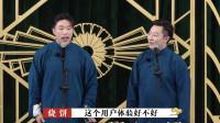 《买卖论》烧饼曹鹤阳相声视频大全 高清在线观看 逗得观众哈哈大笑