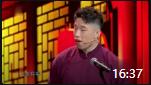 《友谊颂》张云雷杨九郎相声专场免费下载 观众笑的止不住