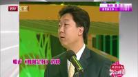 《如何是好》郑健 王平经典相声大全高清 全程包袱不断