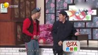 《就差钱》赵本山经典小品大全 赵四刘小光田娃父子向毕福剑姥爷展示海豚音抽筋舞