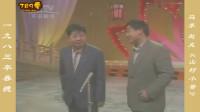 《山村小景》马季赵炎1983年央视第一届春晚相声免费下载 笑料不断