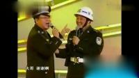 《警察与督察》赵本山范伟小品大全 搞笑 爆笑剧本 笑的我肚子都疼了