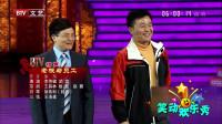 《老板与员工》笑动欢乐秀 李伟健 武宾相声全集完整版视频mp4免费下载