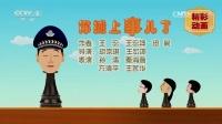《你摊上事儿了》孙涛 秦海璐 方清平动画小品视频大全高清在线观看