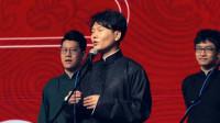 《一起》孟鹤堂周九良最新相声专场在线观看 处处有笑点