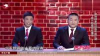 《新闻播报》张康贾旭明相声大全集视频mp4免费下载 包袱真多一个接着一个
