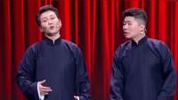 《周时髦》孟鹤堂周九良相声专场视频mp4免费下载 搞笑他们是认真的