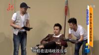 《低成本剧组》崔志佳小品大全经典视频mp4免费下载 句句有笑点