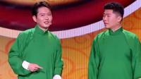 《我要幸福》孟鹤堂周九良相声专场完整版视频mp4免费下载 观众爆笑连连