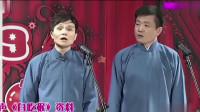 《白吃猴》李伟健武宾相声全集视频mp4免费下载 真是笑料百出