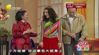 《马大姐外传》蔡明郭达春晚小品大全经典在线观看 观众笑声连连