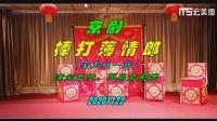 京剧《棒打薄情郎》(金玉奴一折)高清视频mp4免费下载