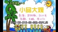 东北二人转搞笑《小品大观》武铁梅 刘小光 王鹏 周小红演唱视频mp4免费下载