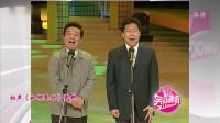 《如何是好》王平 郑健相声 视频大全 高清在线观看 从头笑到尾