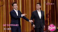 《我可不如您》陈一 李鸣宇相声视频大全高清在线观看 包袱不断笑点满满