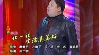 《让一让生活真美好》冯巩周涛2004年春晚小品大全经典视频mp4免费下载