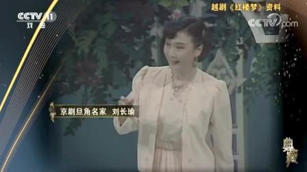 越剧《红楼梦》选段  金玉良缘  京剧名家刘长瑜年轻时的演唱 好听又好看